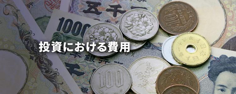 投資における費用