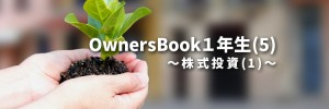 OwnersBook1年生(5)