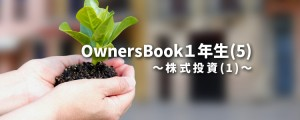 OwnersBook1年生(5)