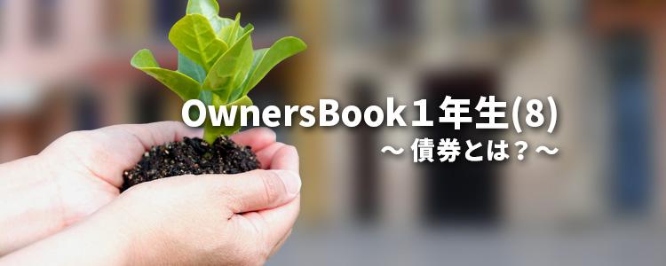 OwersBook1年生(8)