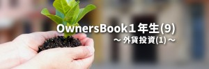 OwnersBook1年生(8)