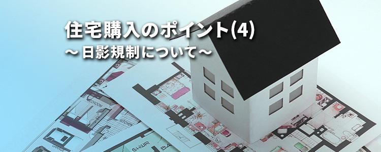 住宅購入のポイント(4)