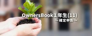 OwnersBook1年生(11)