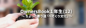 OwnersBook1年生(12)