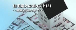 住宅購入のポイント(5)