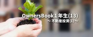 OwnersBook1年生(13)