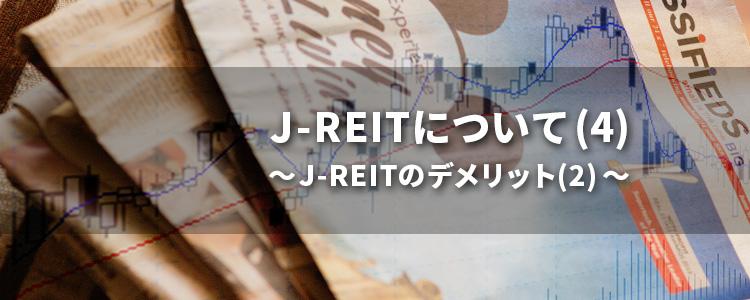 J-REITについて(4)