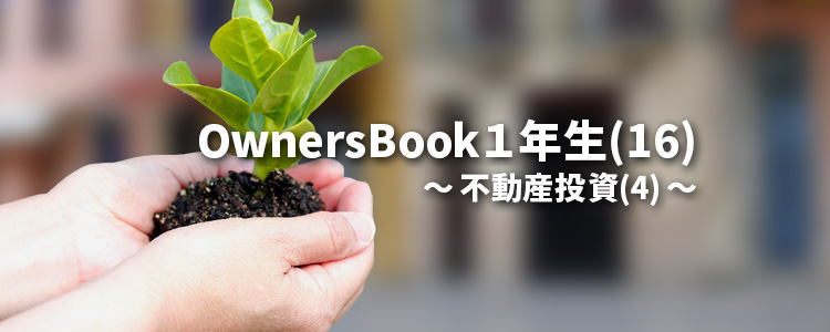 OwnersBook1年生(16)