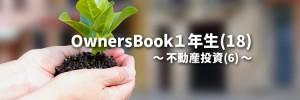 OwnersBook1年生(18)