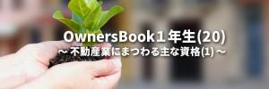 OwnersBook1年生(20)