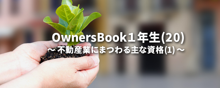 OwnersBook1年生(20)