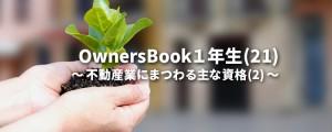 OwnersBook1年生(21)