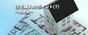 住宅購入のポイント(7)