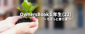 OwnersBook1年生(22)
