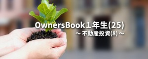 OwnersBook1年生(25)