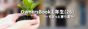 OwnersBook1年生(26)