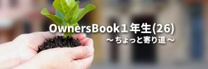 OwnersBook1年生(26)