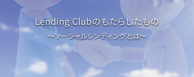 レンディイングクラブがもたらしたもの