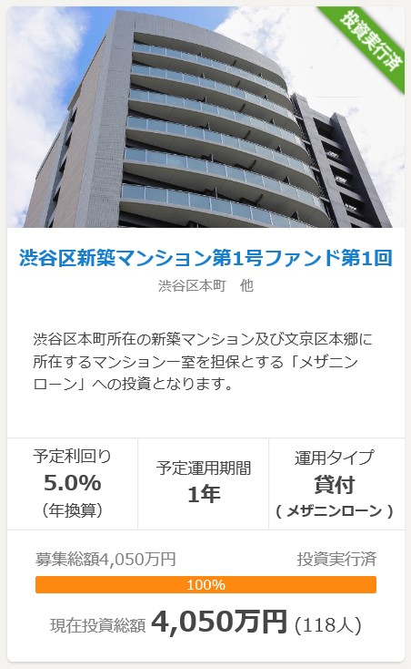 渋谷区新築マンション第1号ファンド