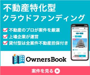 少額からの不動産投資クラウドファンディング「OwnersBook」
