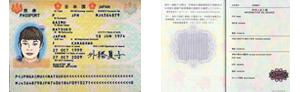 旅券(パスポート)